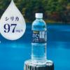飲む水で10年後に差がつく!?美容にも健康にも効果の高い「若返りの水」とは?飲むシリカがおすすめの理由!