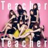 AKB48新曲がミリオン突破!2018選抜総選挙シングル【Teacher Teacher】ジャケットがセクシー!